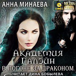 Анна Минаева - Академия Галэйн. В погоне за драконом