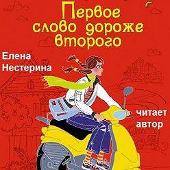 Елена Нестерина - Первое слово дороже второго