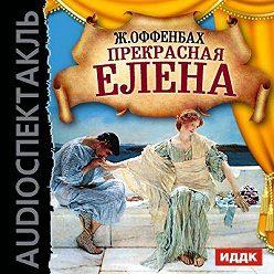 Жак Оффенбах - Прекрасная Елена (оперетта)