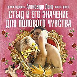 Александр Ленц - Стыд и его значение для полового чувства