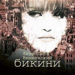 Януш Вишневский - Бикини