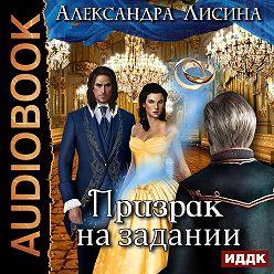 Александра Лисина - Призрак на задании