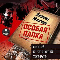 Леонид Млечин - Белый и красный террор