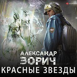 Александр Зорич - Красные звезды