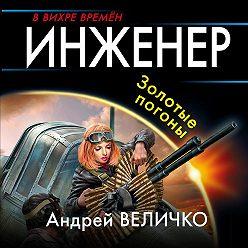 Андрей Величко - Инженер. Золотые погоны