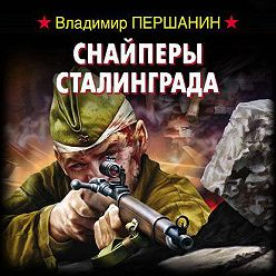 Владимир Першанин - Снайперы Сталинграда