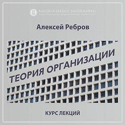 Алексей Ребров - 2.3. Структурные характеристики организации: продолжение