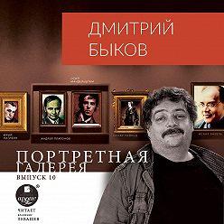 Дмитрий Быков - Портретная галерея. Выпуск 10