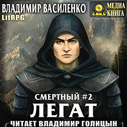 Владимир Василенко - Смертный 2. Легат