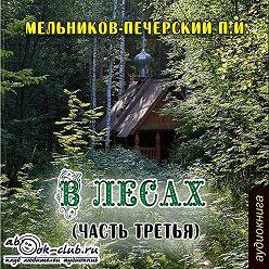 Павел Мельников-Печерский - В лесах (часть третья)