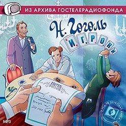 Николай Гоголь - Игроки. Аудиоспектакль