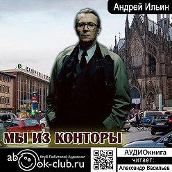 Андрей Ильин - Мы из Конторы