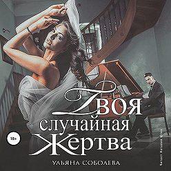 Ульяна Соболева - Твоя случайная жертва
