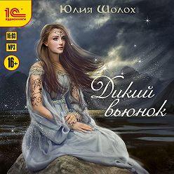 Юлия Шолох - Дикий вьюнок