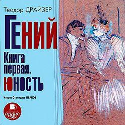 Теодор Драйзер - Гений. Книга первая. Юность