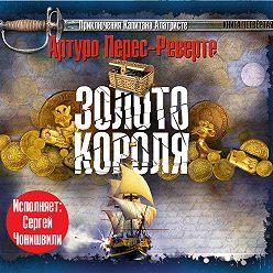 Артуро Перес-Реверте - Золото короля