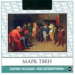 Марк Твен - Моя автобиография. Сборник рассказов