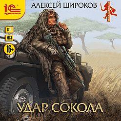 Алексей Широков - Удар сокола