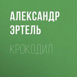 Александр Эртель - Крокодил