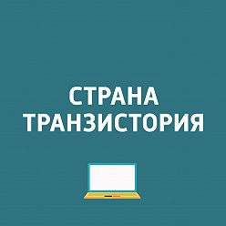 Павел Картаев - Начало продаж наушников Xperia Ear Duo; HTC U12+; Выходит Battlefield V