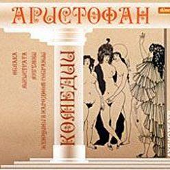 Аристофан - Комедии