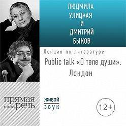 Людмила Улицкая - «О теле души» Public talk. Лондон