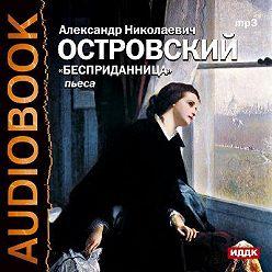 Александр Островский - Бесприданница (спектакль)