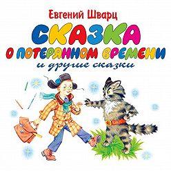 Евгений Шварц - Сказка о потерянном времени. Обыкновенное чудо