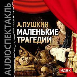 Александр Пушкин - Маленькие трагедии