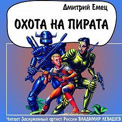 Дмитрий Емец - Охота на пирата