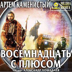 Артем Каменистый - Восемнадцать с плюсом