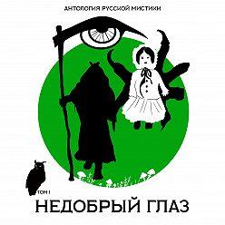 Алексей Толстой - Недобрый глаз