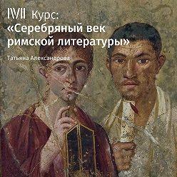 Татьяна Александрова - Лекция «Творчество Сенеки Младшего»