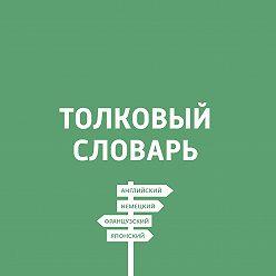 Дмитрий Петров - Джентльменский запас иностранных слов для путешествий