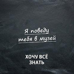 Творческий коллектив программы «Хочу всё знать» - Музеи современного искусства Москвы: МАМ и ММОМА