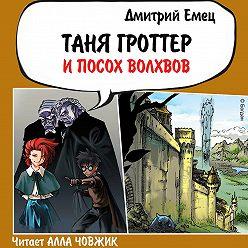 Дмитрий Емец - Таня Гроттер и посох волхвов