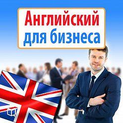 Майкл Спенсер - Английский для бизнеса