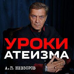 Александр Невзоров - Урок 2. Церковь и наука