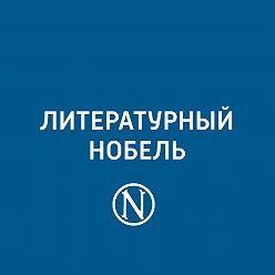 Евгений Стаховский - Томас Манн
