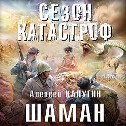 Алексей Калугин - Шаман