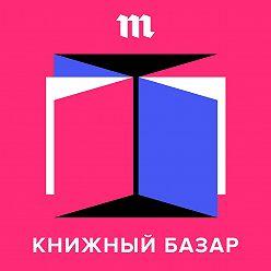 Анастасия Завозова - Глава, вкоторой «стыдные» бестселлеры оказываются самыми интересными