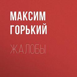 Максим Горький - Жалобы