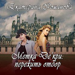 Екатерина Романова - Метка Де'кри: пережить отбор