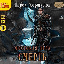 Павел Коршунов - Жестокая игра. Смерть