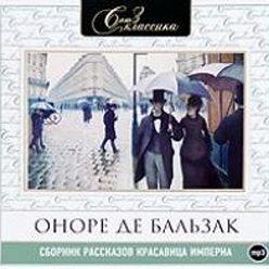 Оноре де Бальзак - Красавица Империя. Рассказы