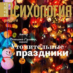 Татьяна Гуляева - Утомительные праздники