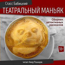 Стасс Бабицкий - Театральный маньяк
