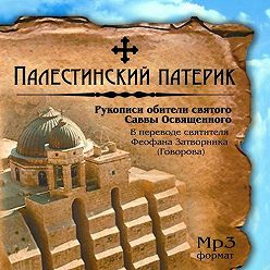 cвятитель Феофан Затворник - Палестинский патерик