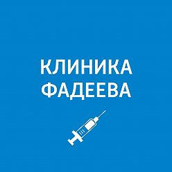 Пётр Фадеев - Приём ведёт косметолог. Новые методики в косметологии