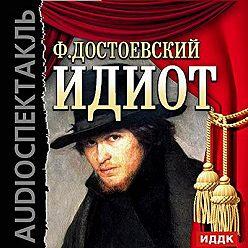 Федор Достоевский - Идиот (спектакль)